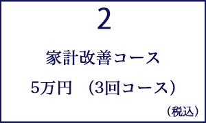 家計改善コース (3回)/ 5万円(税込み)