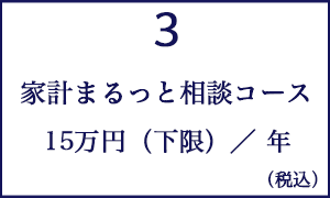 家計まるっと相談コース(年間契約)/ 15万円(下限)